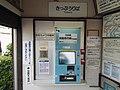 MT-Nishi-hazu-ticket-vending-machine.jpg