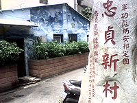 Military dependents village Zhongzhen in Hsinchu city Taiwan.jpg