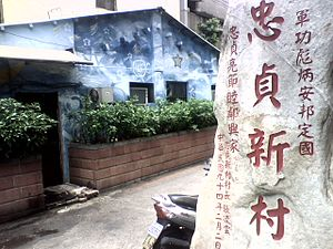 """Military dependents' village - Entry to """"Zhongzhen New Residential Quarter"""" in Hsinchu city, with a new memorial stone."""