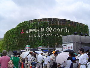Mitsubishi Pavilion in Nagakute Area of Expo 2...