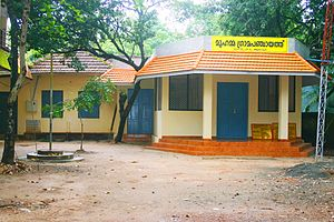 Panchayati raj (India) - Muhamma Panchayat Office, Kerala, India