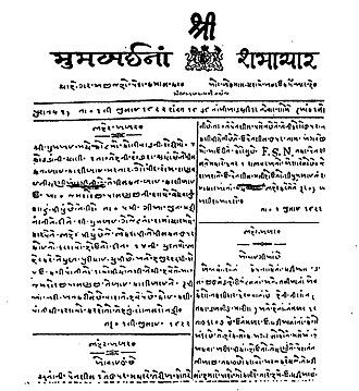 Bombay Samachar - First page of the first issue