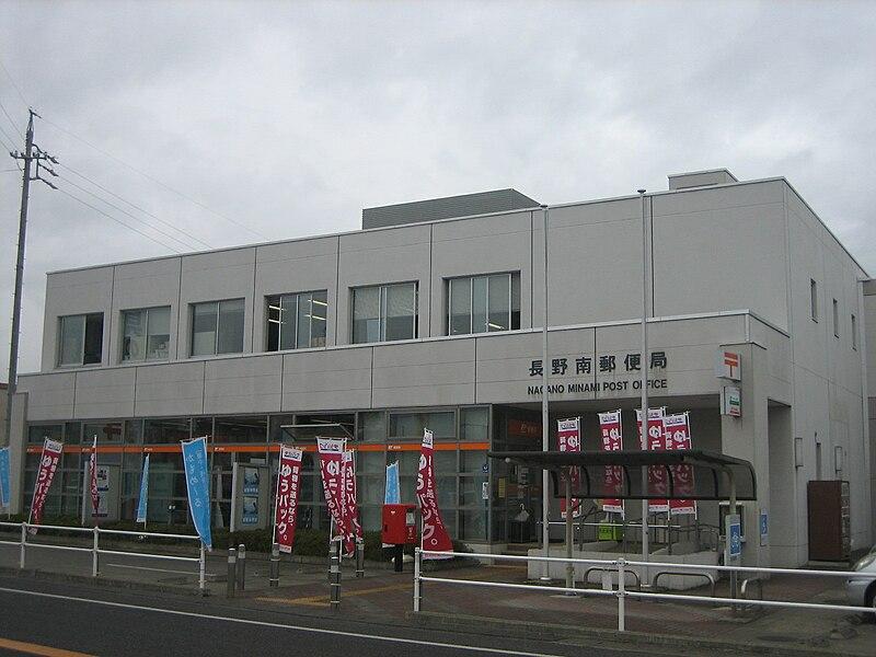 File:Nagano-minami post offices 11016.JPG