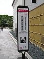 Nagoya City Bus Mono Bus MONO4 The Tokugawaen Tokugawa Bijutsukan・Hosa Bunko(Tokugawa Art Museum・Hosa Library) Stop 20050924-2.JPG