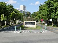 National Institutes for Quantum and Radiological Science and Technology.JPG