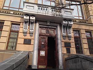 National Parliamentary Library of Ukraine - Image: National Parliamentary Library of Ukraine