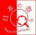NihonNoMatsuri-NNM1.jpg