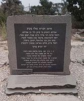 Nitsaney-Oz-memorial-150.jpg
