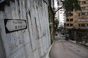 Peel Street, Hong Kong - Image: Peel Street