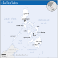 Philipinnes - Location Map (2013) - PHL - UNOCHA (ta).png