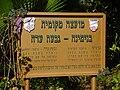 PikiWiki Israel 10094 local council binyamina-givat ada.jpg