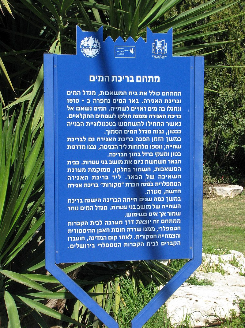 השלט הכחול אודות מגדל המים בבני עטרות