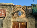 Portal of old house - nishapur gold bazaar - ayah of Quran - tile 3.JPG