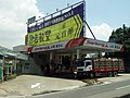 Puli Station, Sanlong Fueling Station 20170819.jpg