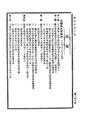 ROC1929-10-31國民政府公報308.pdf