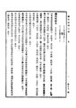 ROC1930-09-13國民政府公報572.pdf
