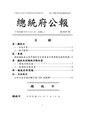 ROC2005-04-06總統府公報6625.pdf