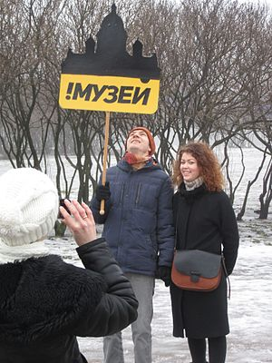 Rally against cession of St Isaac Cathedral to The Russian Orthodox Church (St. Petersburg, 2017-01-28) 12.jpg