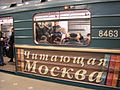 Reading Moscow train at Kashirskaya station, 2014-02-24.JPG