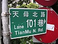 Road name sign of Lane 101, Tianmu N. Road 20080914.jpg