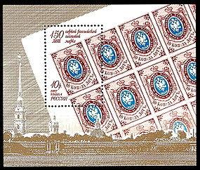 Блок России, посвящённый 150-летию первой российской марки (2007)