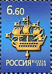 Russia stamp 2009 № 1342.jpg