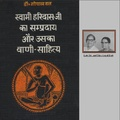 SWAMI HARIDAS JI KA SAMPRADAYA AUR USKA VANI - SAHITYA ...THESIS OF DR. GOPAL DATT IN HINDI.pdf