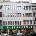 SanChungBus HQ 20130614.jpg