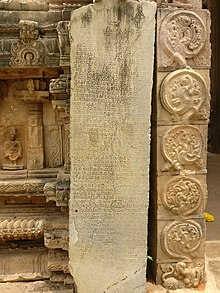 Script at Sri Lakshmi Narasimha Swamy temple.jpg
