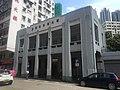 Sham Shui Po Public Dispensary.jpg