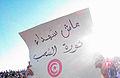 Sidi Bouzid la ville à lorigine de la révolution en Tunisie (5445432632).jpg