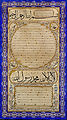 Signed Yahya Hilmi - Hilye-i Şerif (written portrait of the Prophet) - Google Art Project.jpg
