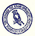 Skopje Greek School Seal 2.jpg