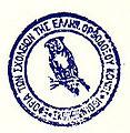 Skopje Greek School Seal 2.jpg