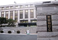 South Korean Constitutional Court building.jpg