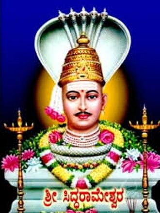 Siddheshwar - Shri Shivyogi Siddharameshwar