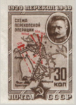 Stamp Soviet Union 1940 CPA770.png