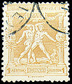 Stamp of Greece. 1896 Olympic Games. 1l.jpg