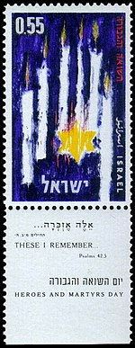 Stamp of Israel - Heroes and Martyrs 0.55IL.jpg