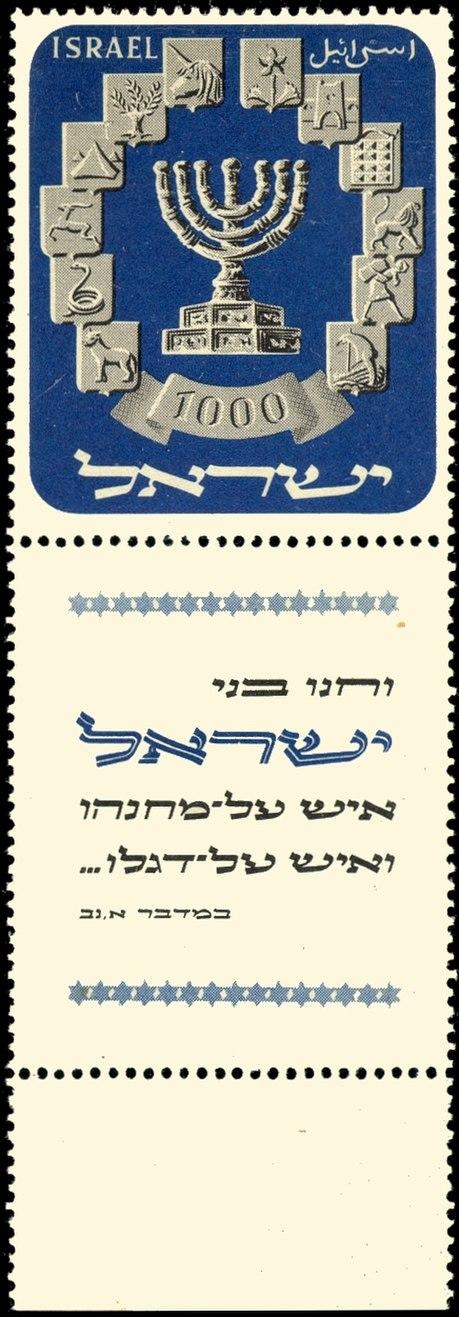 Stamp of Israel - Menorah 1952