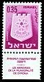 Stamp of Israel - Town emblems 1965 - 035IL.jpg