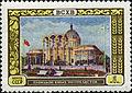 Stamp of USSR 1873.jpg