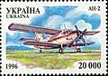 Stamp of Ukraine s121, Antonov An-2.jpg