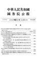 State Council Gazette - 1956 - Issue 35.pdf