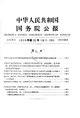 State Council Gazette - 1959 - Issue 22.pdf
