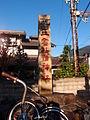Stele of Miyakehachiman Jinja.JPG