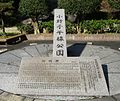 Stone Monument of Sundial in Ono Meridian Park.jpg
