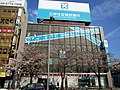 Sumitomo Mitsui Trust Bank Nakano Branch.jpg