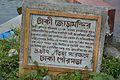 Taki Municipal Signage - Twin Shiva Mandir - Taki - North 24 Parganas 2015-01-13 4603.JPG