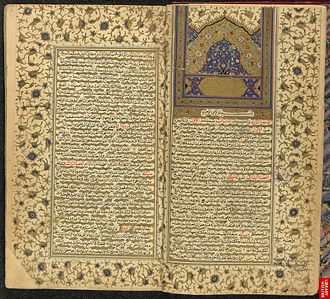 Fatwa - Page from a compilation of fatwas from Safavid Persia, late 17th century